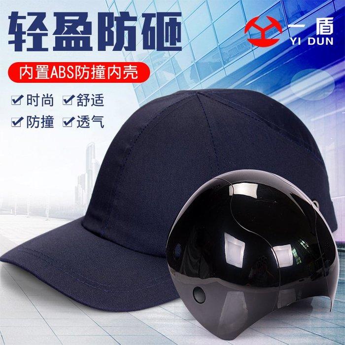 DREAM--棉質帶孔安全防撞帽領導工地建筑工程棒球帽夏季透氣男女安全帽