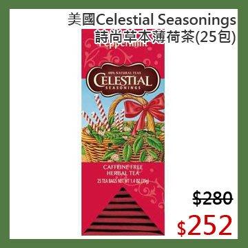 【光合作用】美國Celestial Seasonings 詩尚草本薄荷茶(25包) 天然、無人工香料、舒爽頂級
