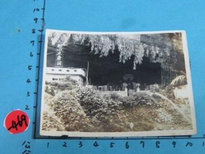 苗栗,獅頭山,古董,黑白老照片,相片-8