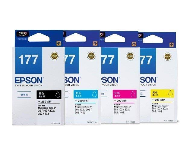 (含稅價)EPSON T177/177原廠墨水匣 適用XP30/XP202/XP225/XP402/XP422