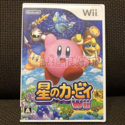滿千免運 Wii 星之卡比 Kirby's Return to Dreamland 日版 正版 遊戲 16 W741
