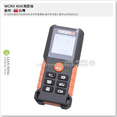 【工具屋】*含稅* WORX 40米測距儀 WX087.1 威克士 坪數/台尺 40M 測量儀 長度 高度 手持式