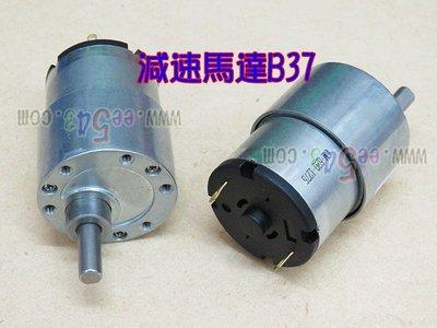 減速馬達B37其他轉速DC12V.7/22/45/66/107/200RPM軸徑6mmD型軸直流馬達大扭力DC馬達減速箱