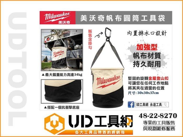 @UD工具網@ 美國美沃奇 帆布圓筒工具袋 工具包 工具箱 收納箱 收納包 收納袋 尼龍袋 置物袋 48-22-8270
