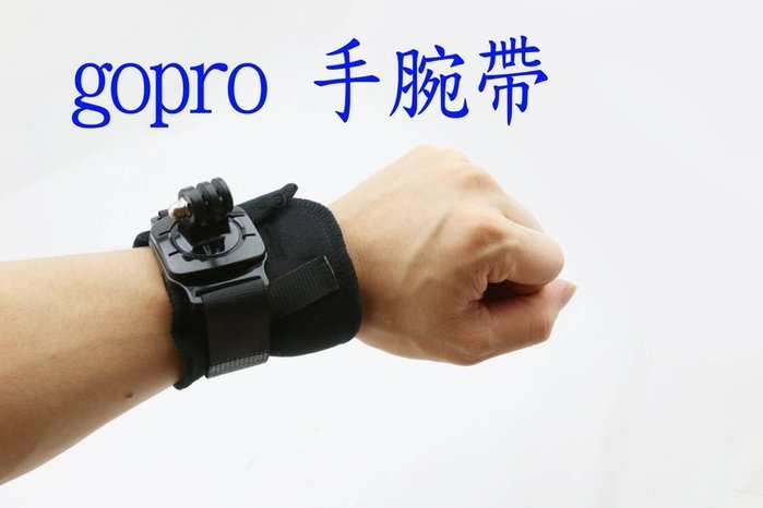 YVY 新莊~新款 GOPRO 旋轉 防水殼 手腕帶 手帶 護腕 HERO7 HERO4 sj4000 hero5
