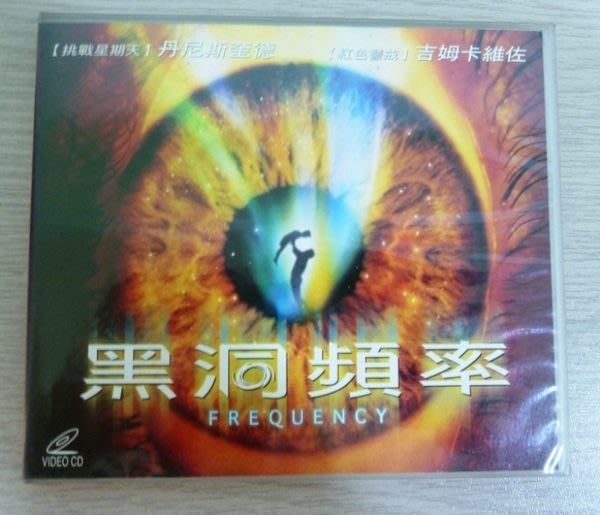 ※QQ影音堂※二手正版VCD~黑洞頻率~丹尼斯奎德.吉姆卡維佐 【直購價】