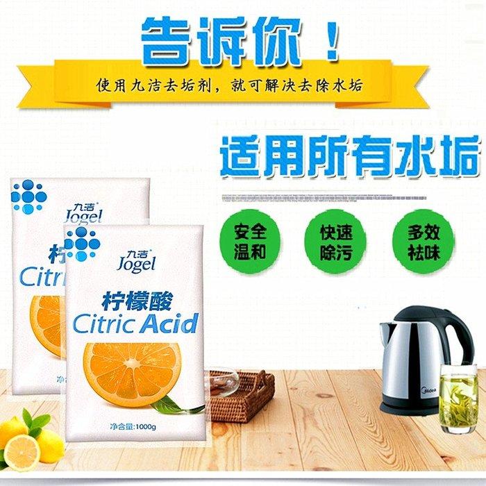 戀物星球 檸檬酸除垢劑水垢清潔劑1包X2斤鍋爐地暖清潔劑燒水器電壺