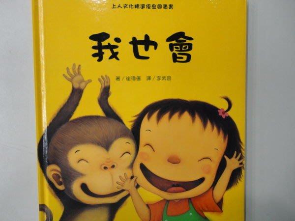 比價網~上人文化新書繪本【我也會】一本容易讓孩子產生認同感的圖畫書~櫃位9570