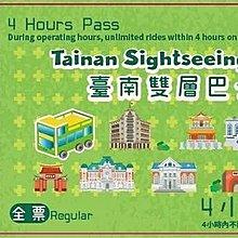 台南雙層觀光巴士4小時票