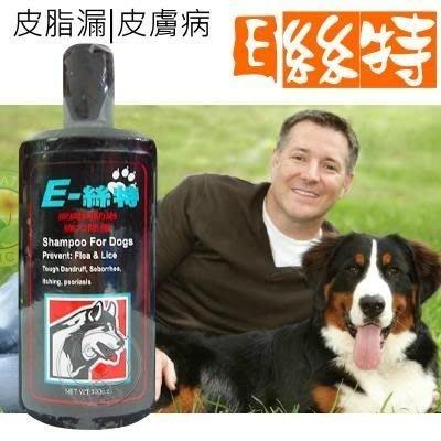 【??培菓寵物48H出貨??】伊絲特 》皮膚保健防蚤/皮脂漏洗毛精296ml/瓶 特價190元