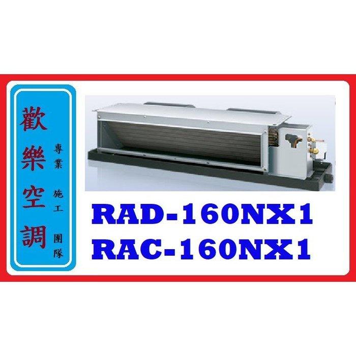 ❆歡樂空調❆HITACHI日立冷氣/RAD-160NX1/RAC-160NX1/冷暖變頻埋入頂級型/頂級系列