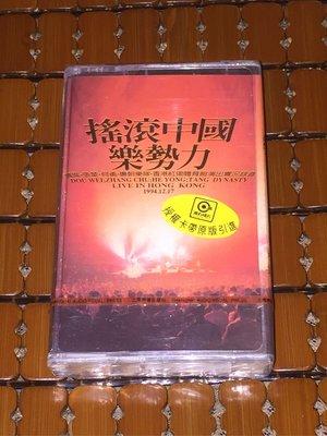 竇唯 唐朝 何勇 中國搖滾新勢力 94年香港紅磡體育館演唱會 大陸首版 盒帶 卡帶 全新未拆