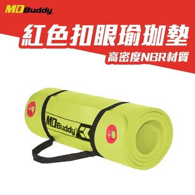 ≡排汗專家≡【99301159】MDBuddy NBR紅色扣環瑜珈墊(有氧 塑身 地墊 10mm 隨機出貨