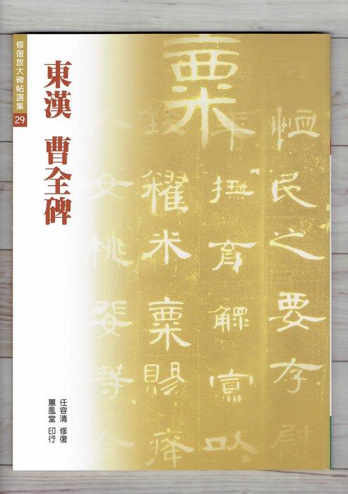 正大筆莊~『東漢 曹全碑』(修復放大碑帖選集29) 書法 字帖 蕙風堂出版