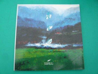 ※布農山林※【詹金水】油畫作品集。愛力根畫廊1992初版。作者簽名本