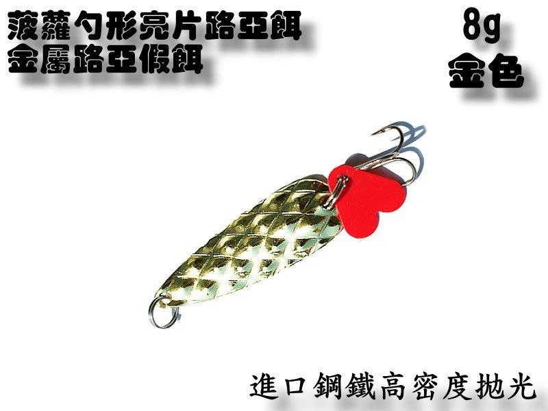 (訂單滿500超取免運費) 白帶魚休閒小鋪 BM-007-4 金 8g 菠蘿 亮片 路亞 假餌 擬餌