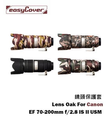 『e電匠倉』easyCover Canon EF 70-200mm f/2.8 IS II USM 鏡頭保護套