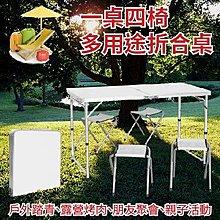 【ONE市集】一桌四椅 (免運費)收納桌 折疊桌 野餐組 野餐桌 露營桌椅組 一提就走 方便 攜帶 鋁合金 4332