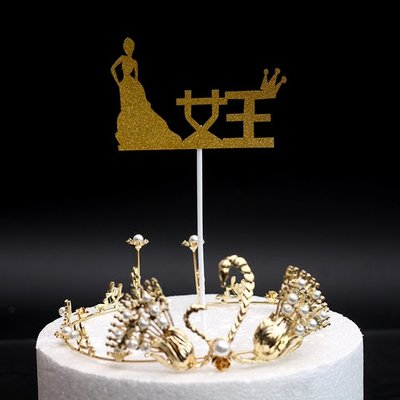 新品上市#生日蛋糕裝飾插旗插牌 女王蛋糕裝飾 38婦女節女王插牌蛋糕裝飾
