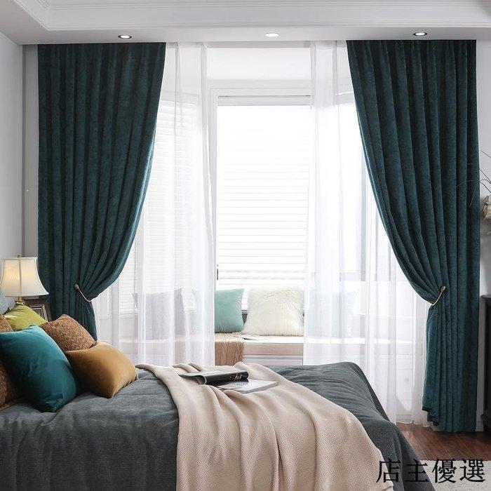 窗簾 客製窗簾 遮光窗簾布 客廳窗簾 雪尼爾現代簡約北歐加厚成品純色遮光隔音客廳臥室客製窗簾布 折扣下殺
