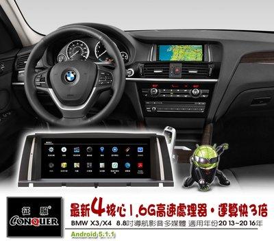 征服 CONRUER BMW X3/X4  8.8吋專車專用/導航/DVD影音系統主機