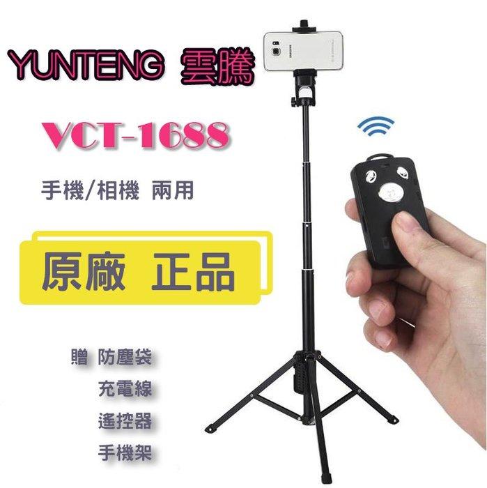 免運 YUNTENG 雲騰正品 型號:VCT-1688 手機/相機自拍桿 三角架 直播必備  站立式