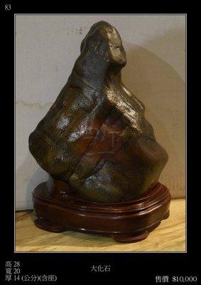 【四行一藝術空間 】原石擺件‧大化石 高28X寬20X厚14 CM / 含底座 售價 $10,000