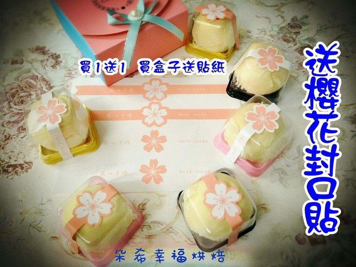 送櫻花貼紙 50G  吸塑 透明 月餅 包裝盒 10入  天地盒 月餅盒 包裝盒 蛋黃酥盒 月餅包裝【朵希幸福烘焙】