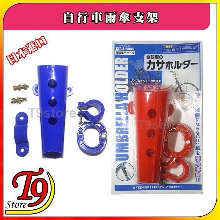 【T9store】日本進口 自行車雨傘支架