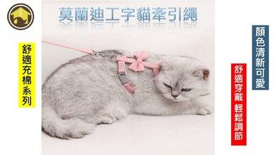 【億品會】貓咪牽引繩 貓咪防掙脫牽引繩 遛貓繩 寵物胸背帶 貓咪專用牽引繩 貓外出繩 遛貓神器 貓咪專用溜貓繩遛狗繩