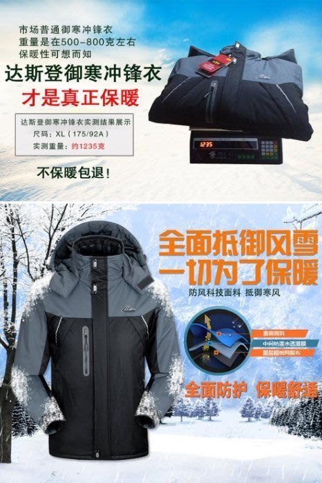 冬季戶外衝鋒衣男女士棉服加絨加厚大碼保暖棉衣防寒棉襖登山外套/灰黑色