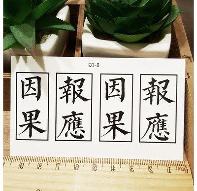 【萌古屋】】因果‧報應中文 - 防水紋身貼紙刺青貼紙K12