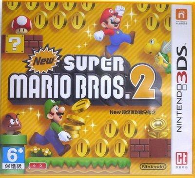 台版3DS卡帶-新超級瑪利歐兄弟2 繁體中文版 買在送 NDS 新超級瑪利歐兄弟1 日文版