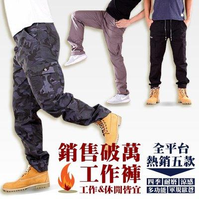 【冠軍賣場.現貨供應】工作褲專賣 彈力耐磨透氣 工作褲 (五款任選)