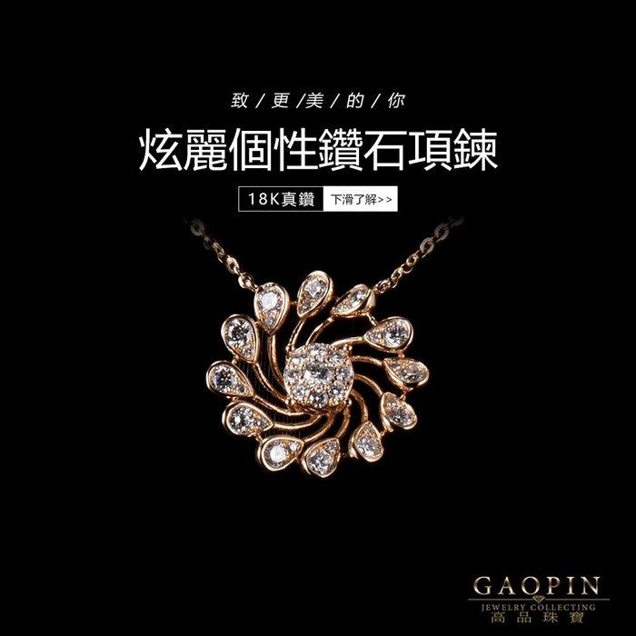 【高品珠寶】 18K金 炫麗個性鑽石項鍊流行款式新婚蜜月情人求婚禮物 #SV303626