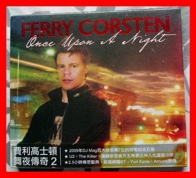 ◎2010全新CD未拆!雙CD26首-荷電天皇-費利高士頓-舞夜傳奇2-Ferry Corsten-Once Upon