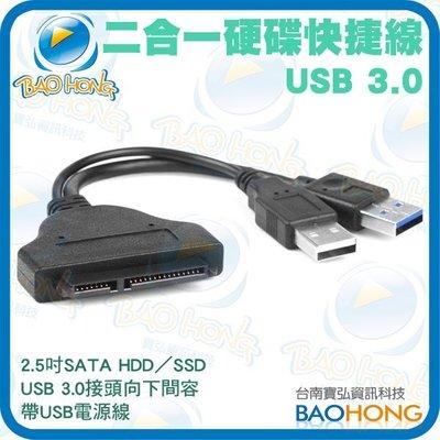 台南詮弘】SATA 2.5吋硬碟快捷線 2合1-USB3.0 Y型線 電腦排線 SATA HDD SSD轉USB