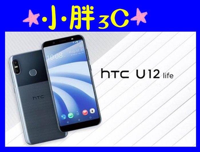 ☆小胖☆原門號移轉 遠傳 698 上網吃到飽 HTC U12 Life 4+64G 高雄門市辦理 u12 life