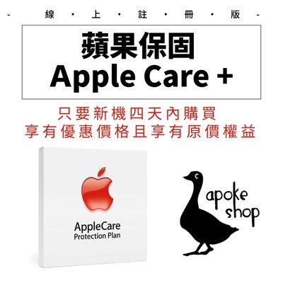 【蘋果主機保固】新 Applecare...