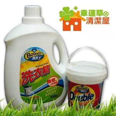 """""""幸運草清潔屋"""" Bovoas-衣物萬用去污劑/1000g*2瓶+洗衣精4L*4瓶;能有效去除衣服黃漬或汗臭味.異味等"""