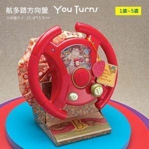 【魔法世界】美國【B.Toys】航多路方向盤