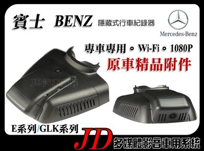 【JD 新北 桃園】BENZ 賓士 專車行車記錄器 一體成形 E系列 GLK系列。WIFI。1080P 專車專用。