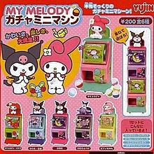 Yujin Sanrio My Melody マイメロディ ガチャミニマシン 迷你扭蛋機 (全套6隻) 2007年