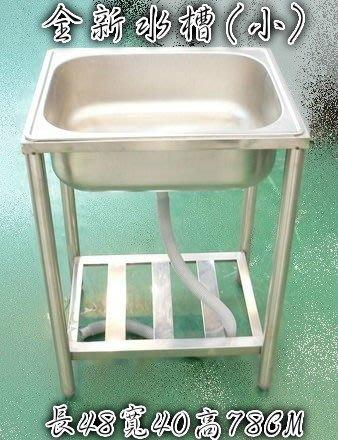 宏品二手家具館 中古傢俱4折出清 *(小)洗手台白鐵*工作台/沖水台/不鏽鋼洗手台/2手流理臺