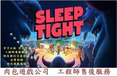 PC版 官方正版 肉包遊戲 做個好夢 STEAM Sleep Tight