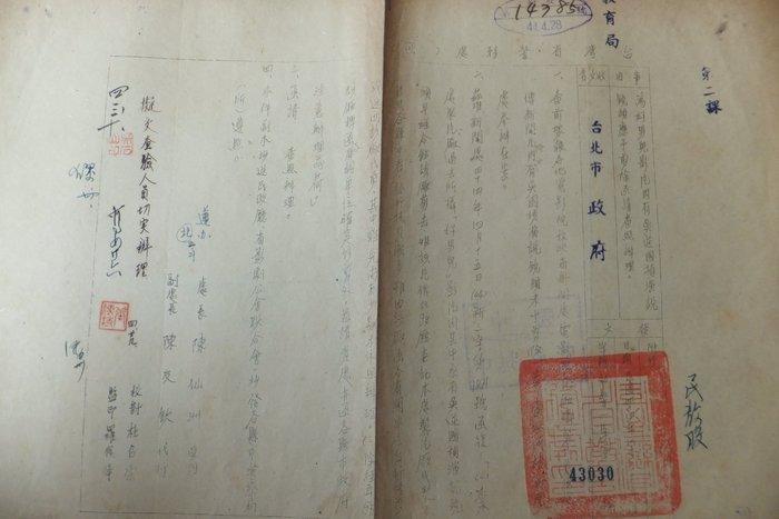 台灣省警務處(函)民國44年公文稱吳國楨為(吳逆國楨)39公分×26.8公分
