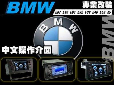九九汽車音響【BMW】專改導航.數位.倒車.中文介面E87 E90 E91 E92 E39 E46 E53 X5專用觸控螢幕主機