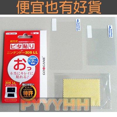 3DS LL 保護貼 3DS LL 螢幕保護貼 3DS XL 保護貼 3DSLL 保護貼 零氣泡 全新品