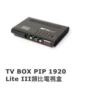 Uptech 登昌恆 TV BOX PIP 1920 Lite III 類比電視盒