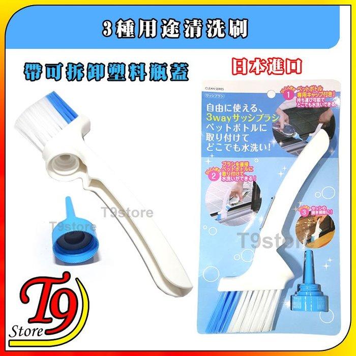 【T9store】日本進口 3種用途清洗刷 (帶可拆卸塑料瓶蓋)